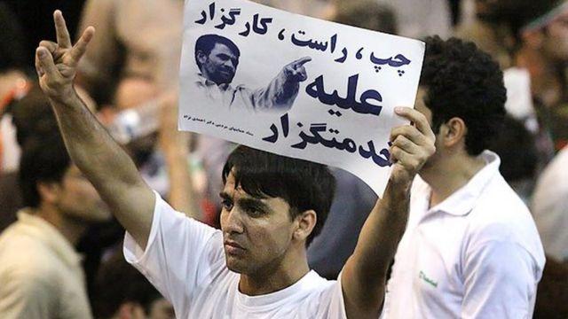 طرفداران محمود احمدی نژاد