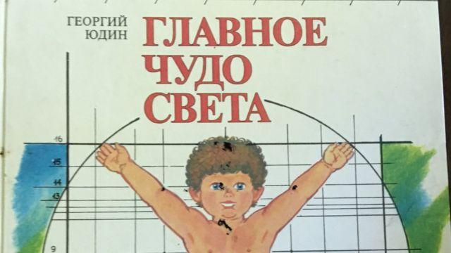"""Обложка книги """"Главное чудо света"""""""