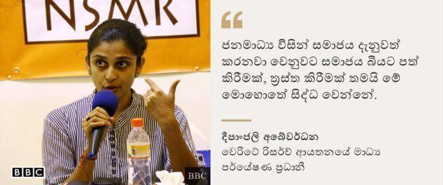 Deepanjali Abeywardana