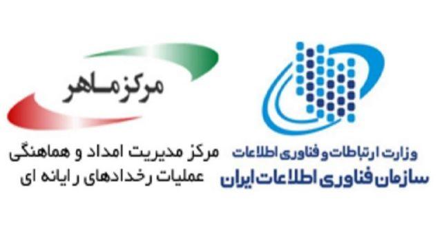 حمله باج افزارها در ایران بیش از دو هزار قربانی گرفته است