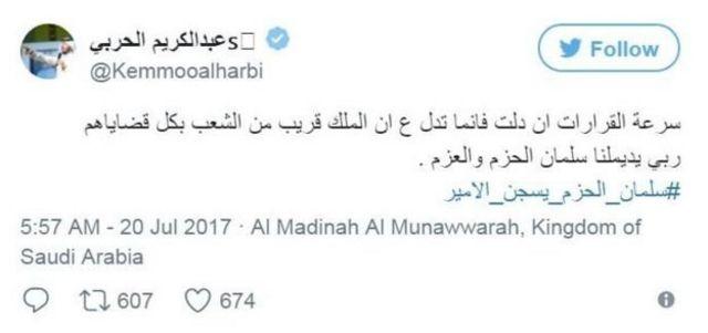 ทวิตเตอร์ @KEMMOOALHARBI