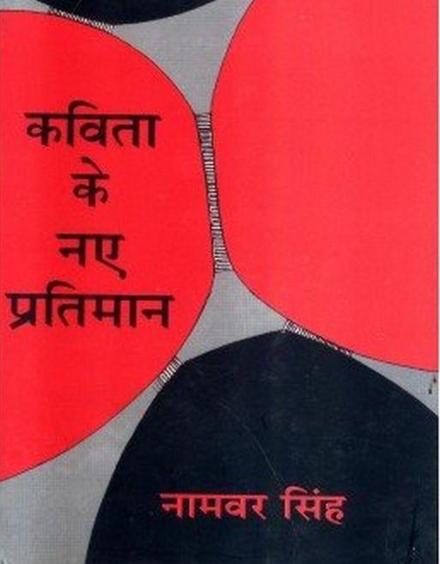 नामवर सिंह की किताब