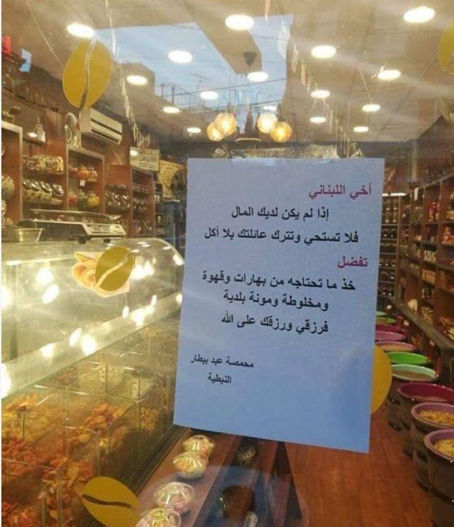 لبنان حملات لجمع الأغذية