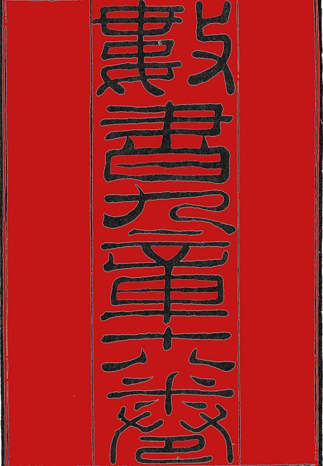 Impressão em bloco de madeira Shu Shu Jiu Zhang