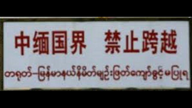 တရုတ်မြန်မာ နယ်နမိတ်မျဉ်းကိစ္စတချို့ နှဟ်နိုင်ငံအကြား သဘောတူမှု ရခဲ့