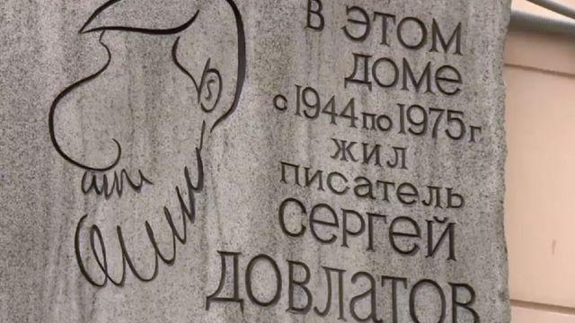 Мемориальная табличка на доме, где жил Довлатов