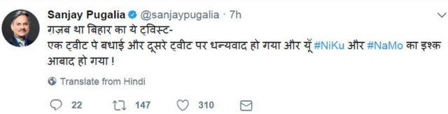 वरिष्ठ पत्रकार संजय पुगलिया
