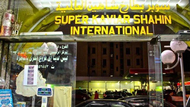 محل شاهين لبيع الفسيخ
