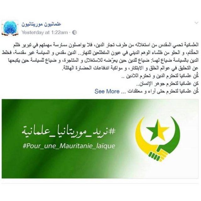 #نريد_موريتانيا_علمانية