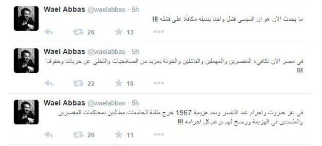 تغريدات وائل عباس قبل أن يتم إغلاق حسابه