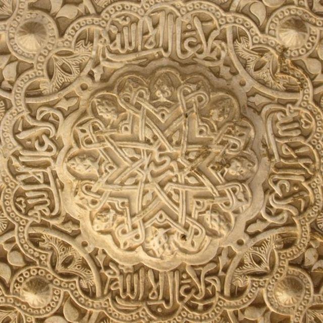 """El lema de los nazaríes: """"No hay vencedor sino Allah"""""""