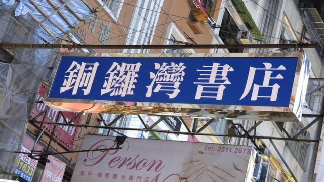 Bookshop sign