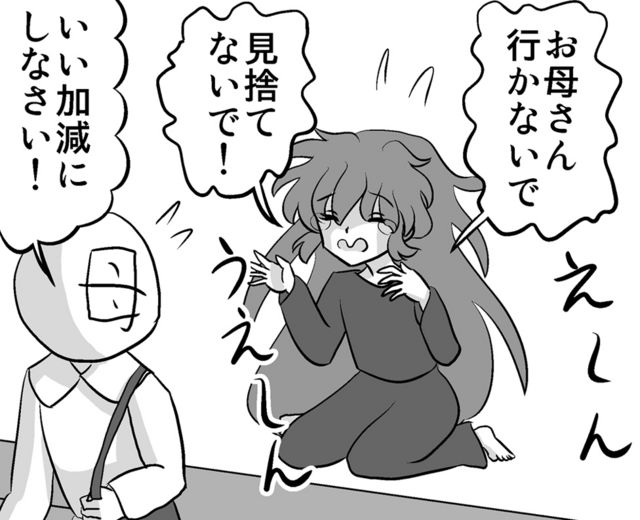 Manga image of person begging mother not to leave