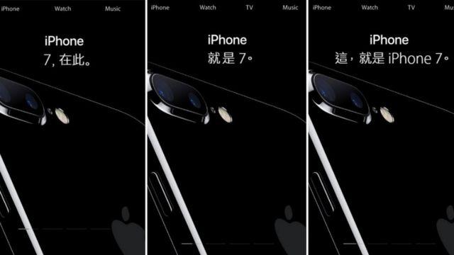 promo de iPhone 7 en China, Taiwán y Hong Kong