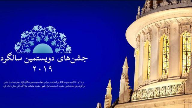 بهائیان جهان هفتم و هشتم آبان امسال (برابر با ۲۹ و ۳۰ اکتبر) دویستمین سالگرد تولد علی محمد باب را جشن میگیرند که متولد شیراز بوده