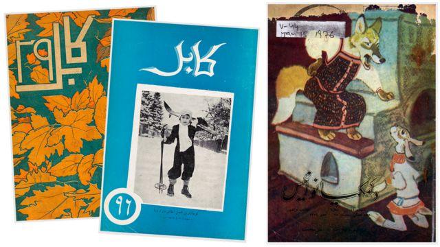 Front covers of Kabul and Children's Companion (Kamkayano Anis) magazines