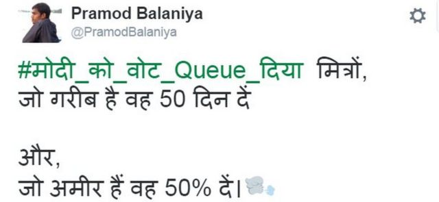 प्रमोद बलानिया का ट्वीट