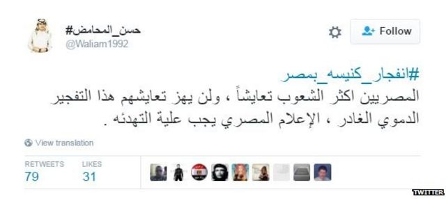 #انفجار_كنيسه_بمصر