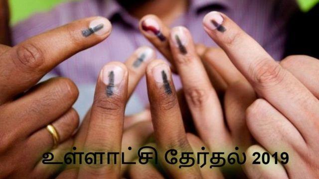 தமிழக உள்ளாட்சி தேர்தல்: பதவியில் பெண்கள்; அதிகாரத்தில் ஆண்கள் - இந்த நிலை மாறுமா?
