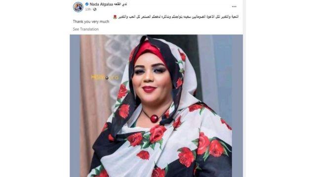 Farriinta Facebook iyo Naada