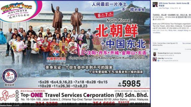 馬來西亞的朝鮮旅遊廣告