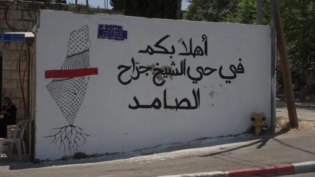 """Duvar yazısı: """"Sadık Şeyh Cerrah mahallesine hoş geldiniz"""""""