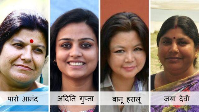 पारो आनंद, अदिति गुप्ता, बानू हरालू, जया देवी