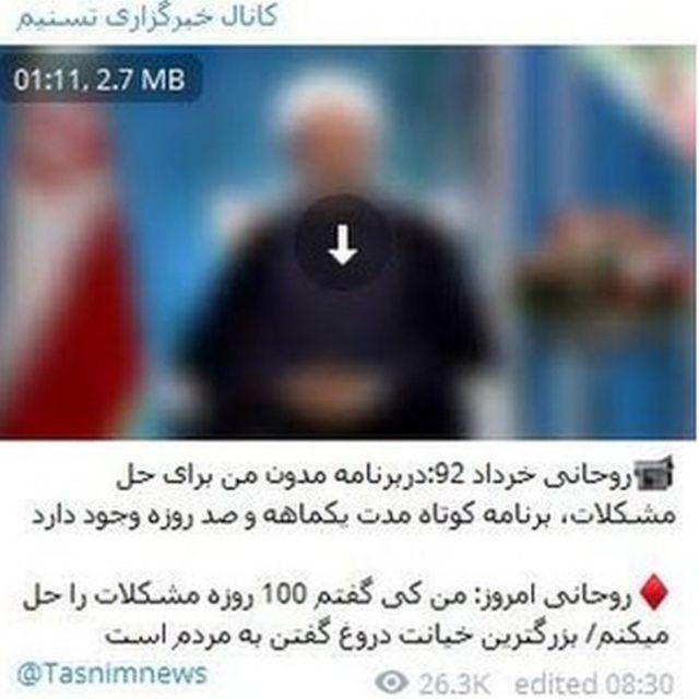 واکنش کانال خبرگزاری تسنیم