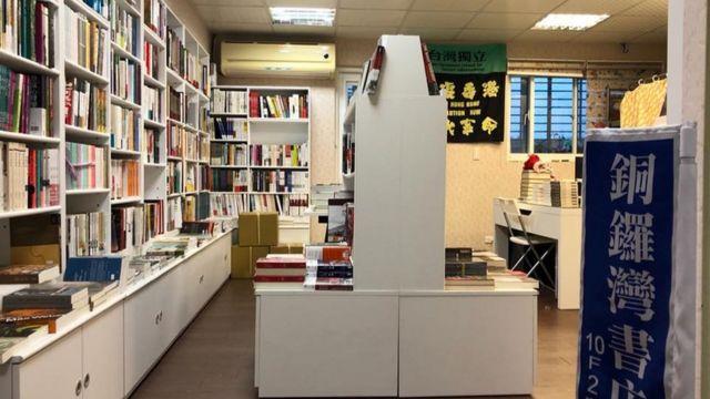 台北铜锣湾书店在闹市区大厦中营业。