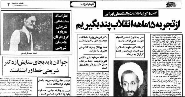 روزنامه اطلاعات، ۱۵ تیر ۱۳۵۹