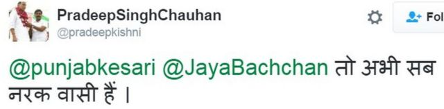 प्रदीप सिंह चौहाण का ट्वीट