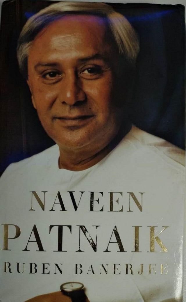 રુબેન બેનરજીનું પુસ્તક 'નવીન પટનાયક'