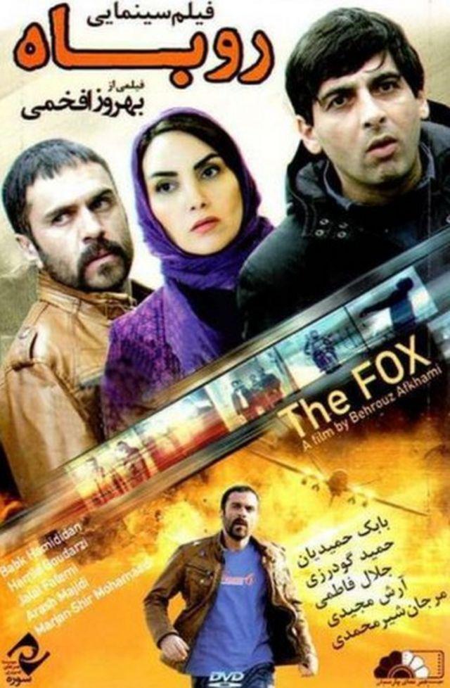پوستر فیلم روباه