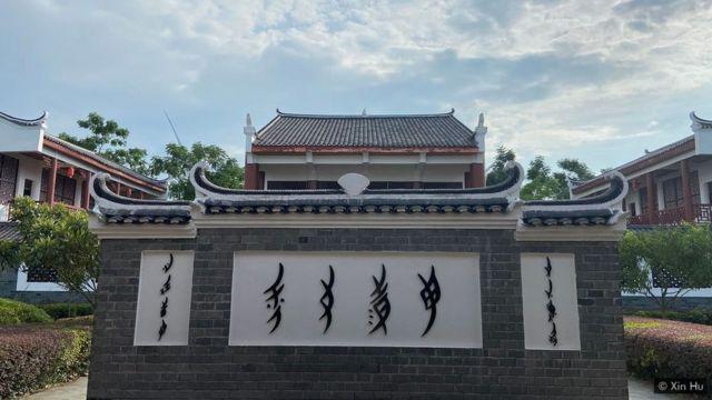 Museo de Nüshu