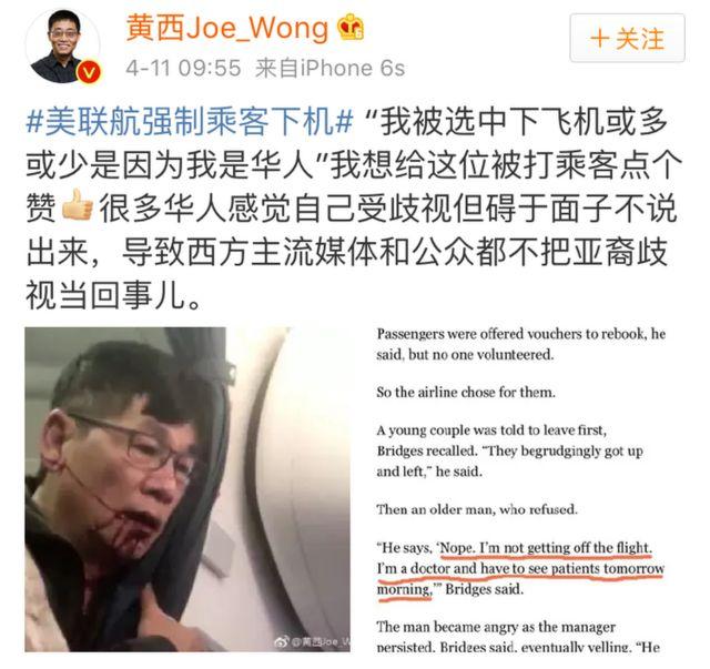 微博評論:黃西Joe_Wong