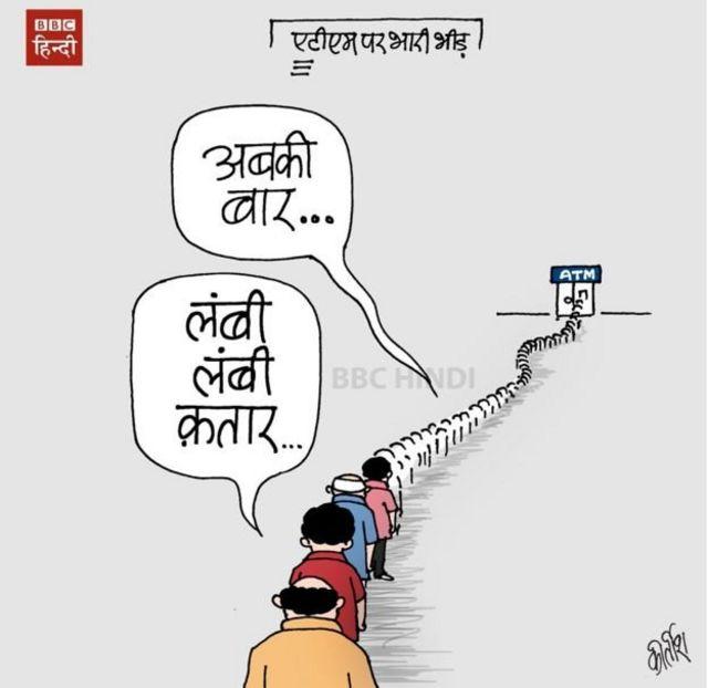 कार्टून: अब की बार... लंबी कतार