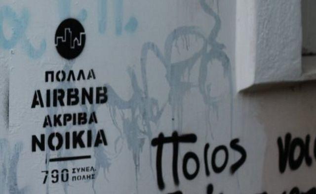 """""""지나치게 많은 에어비앤비는 비싼 임대료를 뜻한다""""라고 적힌 그래피티가 아테네 거리에 적혀있다"""