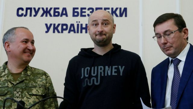 Журналист Аркадий Бабченко появился на пресс-конференции СБУ