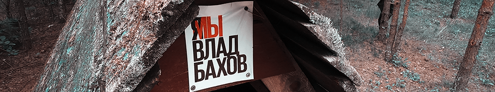 Плакат с призывом помочь найти Влада