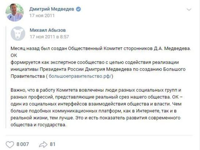 Дмитрий Медведев делился постами своих друзей и комментировал их запись