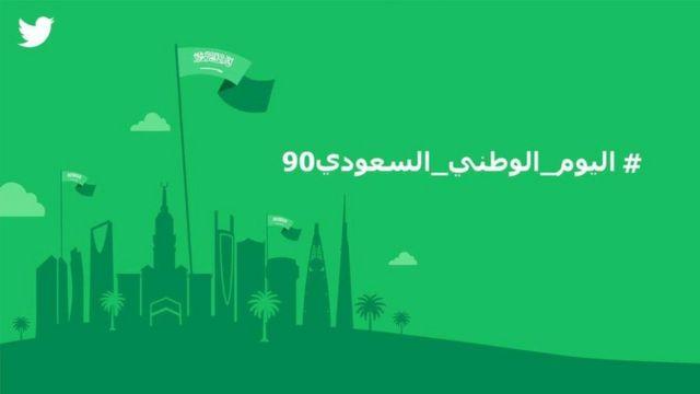 اليوم الوطني السعودي كيف احتفى تويتر والسعوديون بذكراه الـ90 Bbc News عربي
