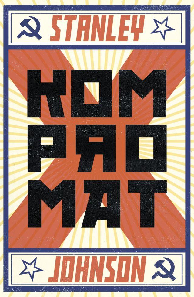 Обложка романа Kompromat