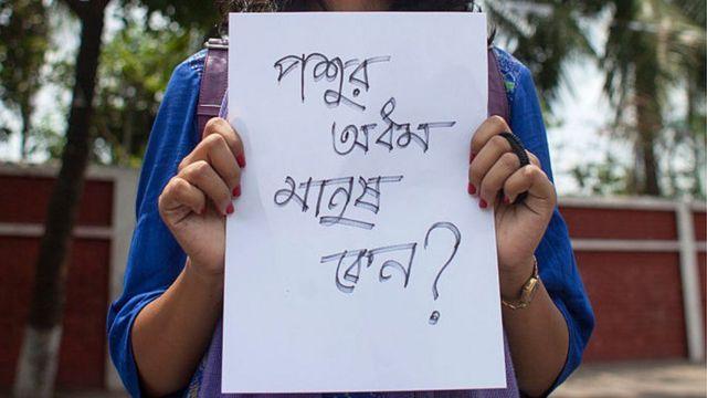 শিশু নির্যাতনের বিরুদ্ধে ঢাকার রাস্তায় প্রতিবাদ।