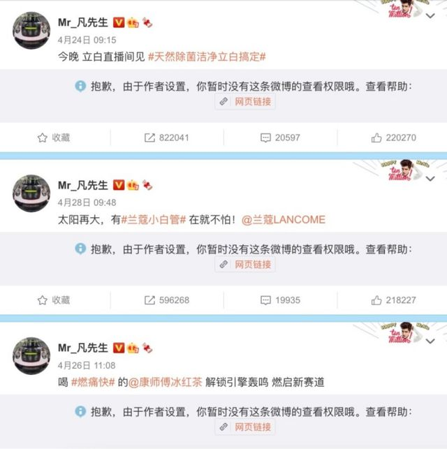 Many brands that cooperated with Wu Yifan blocked previous advertisements or promotional videos, and the posts are now invisible.