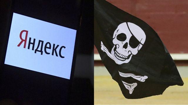 Яндекс и пиратский флаг