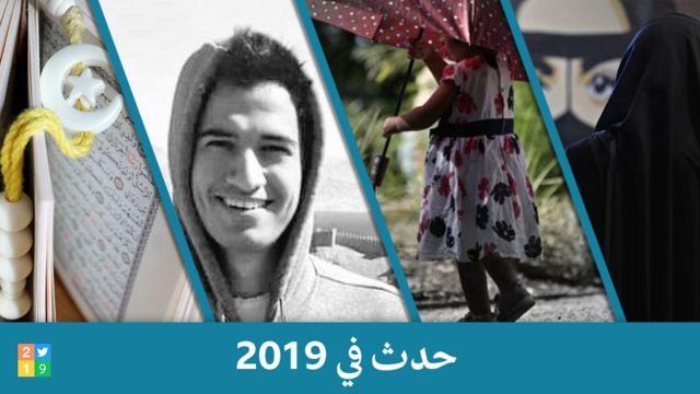 الانتحار والتحرش والدين والعنف ضد الأطفال قضايا شغلت العرب في 2019