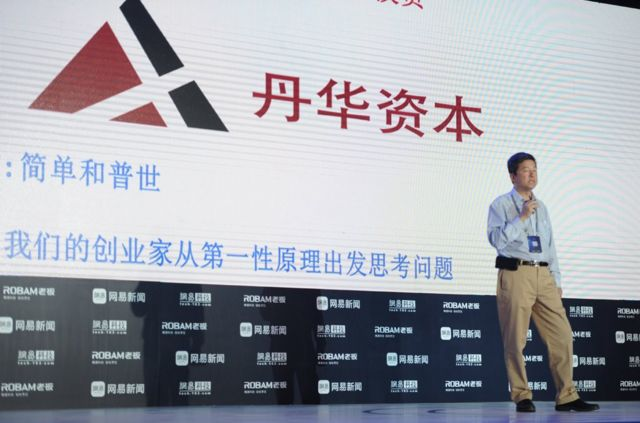 张首晟在2013年当选中国科学院外籍院士。同一年,他与学生谷安佳创立丹华资本。