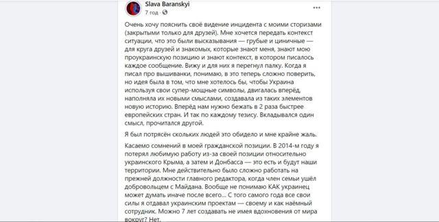 Слава Баранський