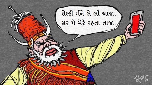 નરેન્દ્ર મોદીનું કાર્ટૂન