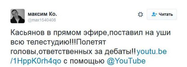 Пост в Твиттере
